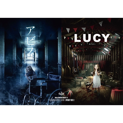 HALLOWEEN NIGHT 17 THE DARK HORROR SHOW SPOOKYBOX 2 アビス-ABYSS-LUCY-ルーシー-LIVE AT 10.30 AND 10.31TOYOSU PIT TOKYO (Blu-ray)