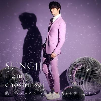 ユメノカイカ 〜夢が夢で終わらないように〜【Type-A】(CD+DVD)
