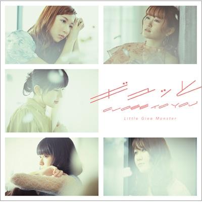 ギュッと/CLOSE TO YOU 【初回生産限定盤】(+DVD)