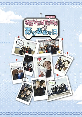 『SEVENTEENのある素敵な日 in JAPAN』DVD 【ファンクラブ・Loppi・HMV限定】