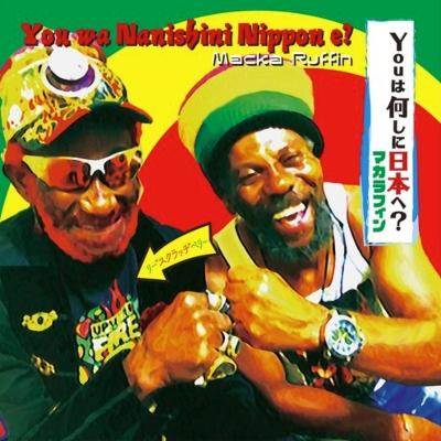 """YOUは何しに日本へ リー""""スクラッチ""""ペリー Dub-Mix 【初回プレス限定盤】(7インチシングルレコード)"""