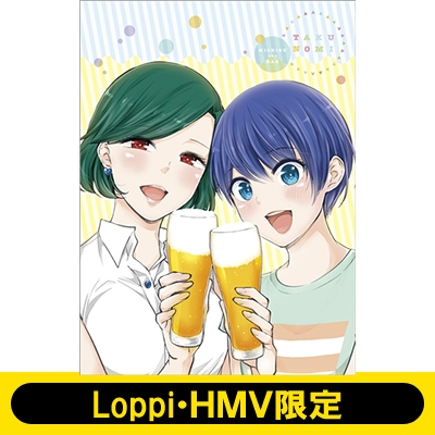 【HMV・Loppi限定グッズ付きセット】「たくのみ。」Blu-ray上巻