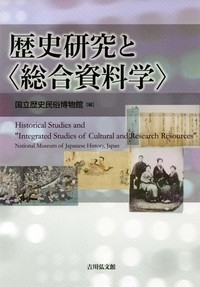 """歴史研究と""""総合資料学"""""""