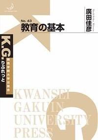 【単行本】 廣田佳彦 / 教育の基本 K.G.りぶれっと