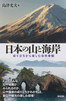 日本の山と海岸 成り立ちから楽しむ自然景観