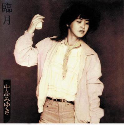 臨月 【High Quality CD】