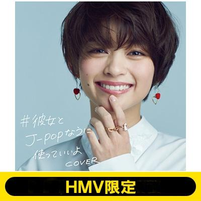 【HMV独占盤】 #彼女とJ-POPなうに使っていいよCOVER