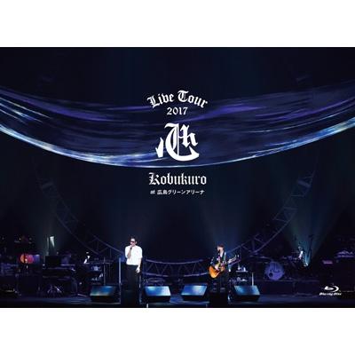 "KOBUKURO LIVE TOUR 2017 ""心"" at 広島グリーンアリーナ (Blu-ray)"