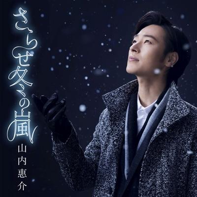 さらせ冬の嵐 【唄盤】(+DVD)