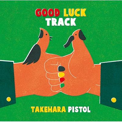 GOOD LUCK TRACK 【初回限定盤】(+DVD)
