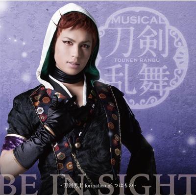 BE IN SIGHT(予約限定盤C)【岩融メインジャケット】