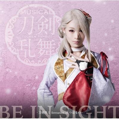 BE IN SIGHT(予約限定盤D)【今剣メインジャケット】
