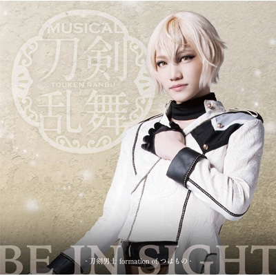 BE IN SIGHT(予約限定盤E)【髭切メインジャケット】