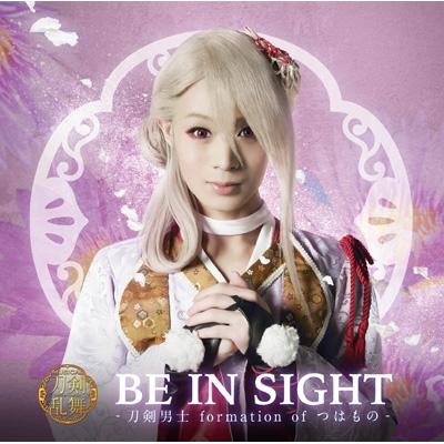 BE IN SIGHT(プレス限定盤D)【今剣メインジャケット】