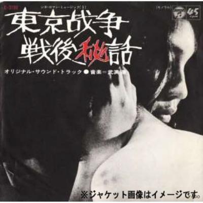 東京戦争戦後秘話 【限定盤】 (7インチシングルレコード/SUPER FUJI DISCS)
