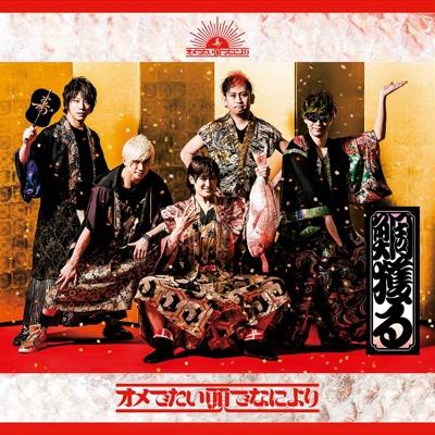 鯛獲る(+DVD)【初回限定盤】