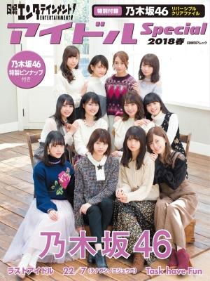 日経エンタテインメント! アイドルSpecial 2018春 日経BPムック