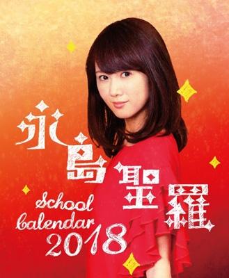 永島聖羅 2018卓上スクールカレンダー+仮想ラジオ番組CD (2018.4〜2019.3)