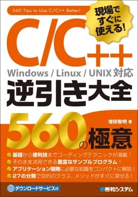 【単行本】 増田智明 / 現場ですぐに使える!C / C++逆引き大全560の極意 送料無料