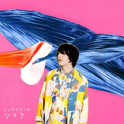 ウララ 【初回生産限定盤】(+DVD)