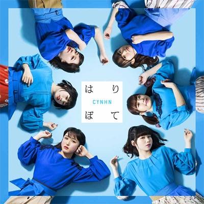 はりぼて 【初回限定盤A】(+DVD)