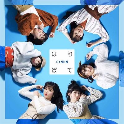 はりぼて 【初回限定盤B】(+DVD)