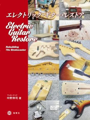 エレクトリック・ギター・レストア