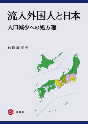 流入外国人と日本 人口減少への処方箋