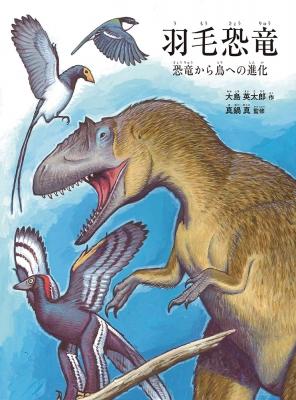 羽毛恐竜 恐竜から鳥への進化 福音館の科学シリーズ