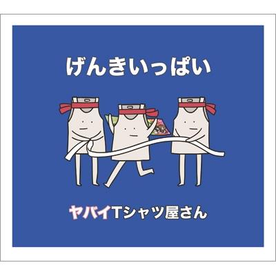 げんきいっぱい 完全生産限定盤 (CD+DVD+タオル)