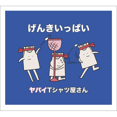 げんきいっぱい 【初回限定盤】(+DVD)