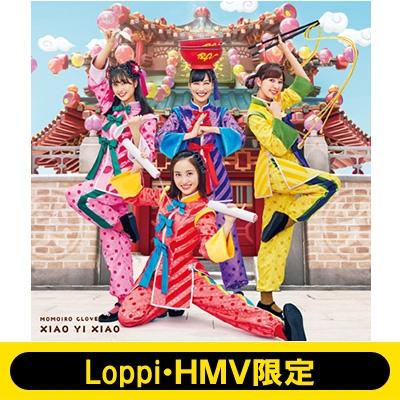 《Loppi・HMV限定 アクリルキーホルダー4種付セット》 笑一笑 〜シャオイーシャオ! 【ももクロ盤】(+Blu-ray)