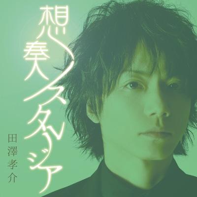 想奏ノスタルジア 【Loppi・HMV限定流通商品】