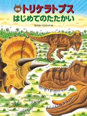 恐竜トリケラトプス はじめてのたたかい