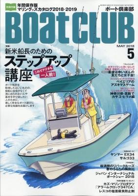 Boat CLUB (ボートクラブ)2018年 5月号