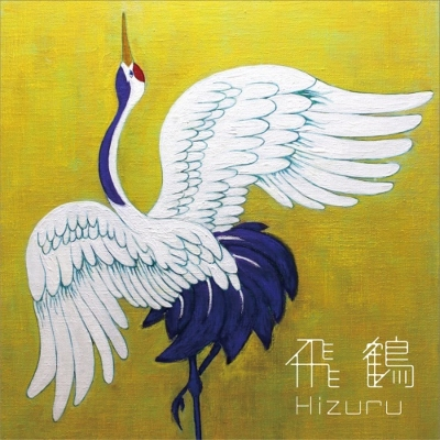 飛鶴 (アナログレコード)