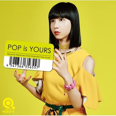 POP is YOURS 【初回生産限定盤】(+DVD)