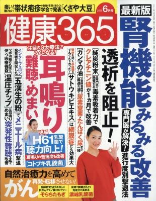 健康365 (ケンコウサンロクゴ)2018年 6月号