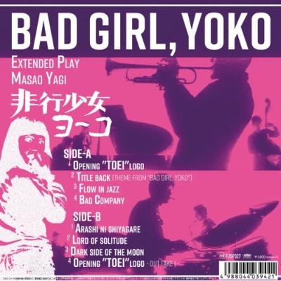非行少女ヨーコ e.p.(7インチシングルレコード/SUPER FUJI DISCS)