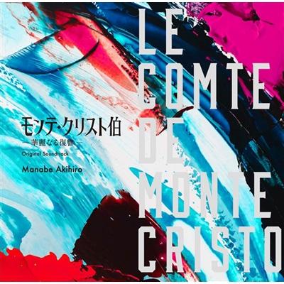 フジテレビ系ドラマ 「モンテ・クリスト伯-華麗なる復讐-」 オリジナルサウンドトラック