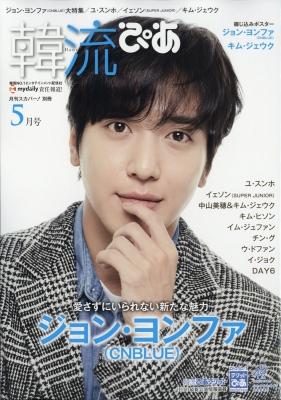 韓流ぴあ 月刊 スカパー ! 2018年 5月号増刊