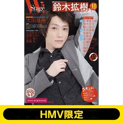 W! VOL.18 Stage Premium 【HMV限定版】