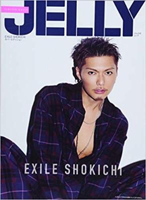 JELLY (ジェリー)2018年7月号 EXILE SHOKICHI カバーエディション ぶんか社ムック