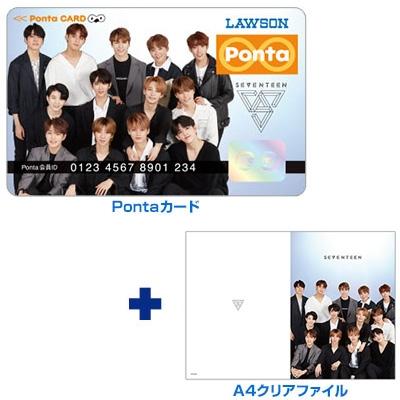 SEVENTEEN×Pontaカード(オリジナルA4クリアファイル付)