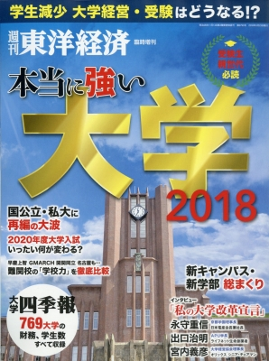 本当に強い大学2018 週刊東洋経済 2018年 5月 23日号増刊
