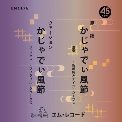 かじゃでぃ風節 / かじゃでぃ風節 (Visible Cloaks Remix) (2ndプレス/7インチシングルレコード)