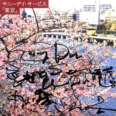 90年代JAPANESE POPS 中古セール (record shop渋谷:2018年5月19日実施)