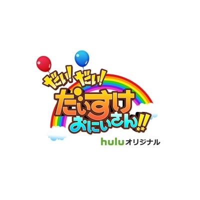 だい!だい!だいすけおにいさん!!シーズン2 Vol.3