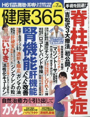 健康365 (ケンコウサンロクゴ)2018年 7月号