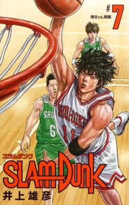 SLAM DUNK 新装再編版 7 愛蔵版コミックス